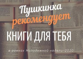 Пушкинка рекомендует: книги для тебя...