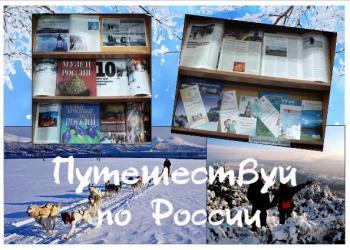«ПУТЕШЕСТВУЙ ПО РОССИИ»: книжно-иллюстра...