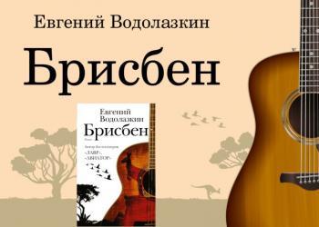 Читайте роман «Брисбен» Евгения Водолазкина..
