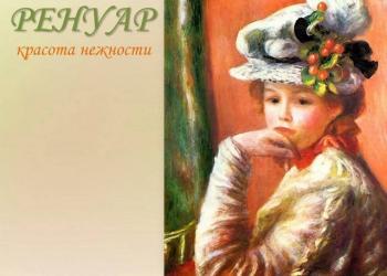 «Ренуар… Красота нежности»: книжно-иллюс...