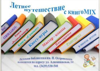 «Летнее путешествие с книгоMIX»: летнее.