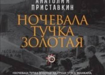 """Анатолий Приставкин """"Ночевала тучка золотая""""."""