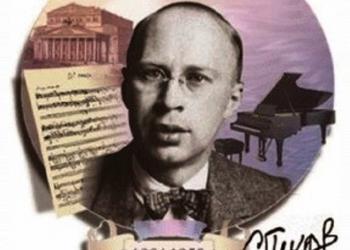 Солнечная музыка композитора Сергея Прок...