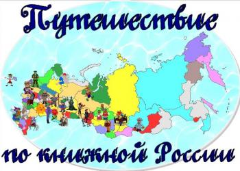 «Путешествие по книжной России»: виртуал...