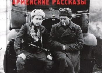 «Читаем о войне»: произведения Александра Сол...