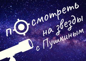 Посмотреть на звёзды с Пушкиным!..