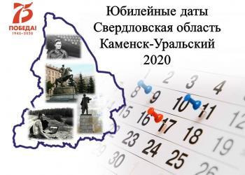 Краеведческие юбилеи 2020...
