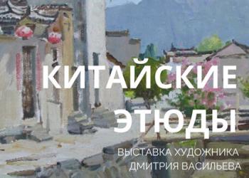 «Китайские этюды» Дмитрия Васильева...