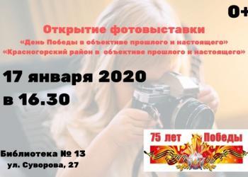 Открытие фотовыставки «День Победы в объ...