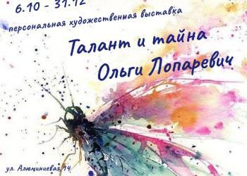 «Талант и тайна Ольги Лопаревич»: художе...