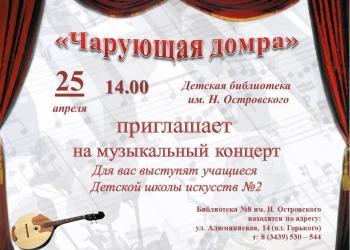 «Чарующая домра»: музыкальный концерт...