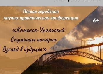 «Каменск-Уральский. Страницы истории. Вз...
