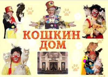 «Кошкин дом»: книжно-иллюстративная выст...