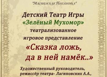 «Зеленый Мухомор» в гостях у Пушкинки!