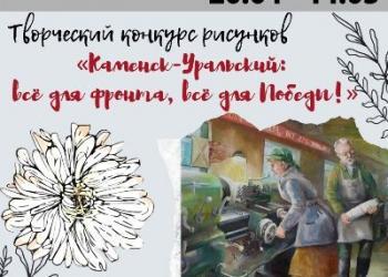 Каменск-Уральский: всё для фронта, всё д...