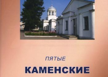 Встреча краеведов в музее...