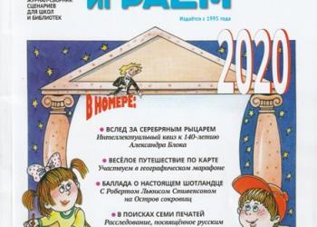 Знатоки большого Урала»: статья...