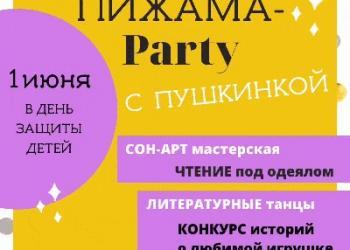 ПИЖАМА-PARTY...