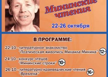 Вторые городские литературно-краеведческ...