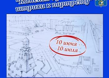 «Каменск-Уральский: штрихи к портрету» -...