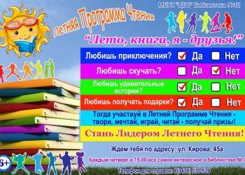 """""""Лето, книга, я - друзья!&q..."""
