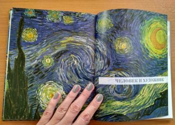 «Ван Гог» издательства «Омега»...