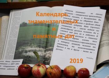 Календарь знаменательных и памятных дат на 20...