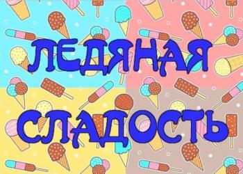 «Ледяная сладость»: книжно-иллюстративна...