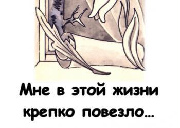 «…И потому земля к нему тепла»...