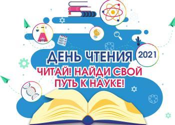День чтения -2021 в каменских библиотека...