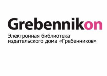 Электронная библиотека Grebennikon досту...