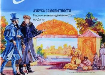 «Свой» в Пушкинке…...
