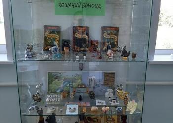 Выставка-экспозиция: «Кошачий бомонд»...