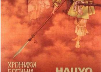 """""""Хроники Богини, или Вечная любовь&a..."""