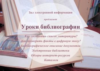 """""""Уроки библиографии"""" о..."""