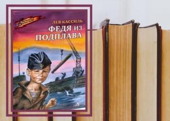 Лев Кассиль «Федя из подплава»...