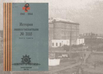 История эвакогоспиталя № 3118. Книга памяти.
