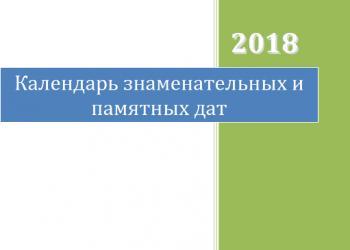 Календарь знаменательных дат 2018...