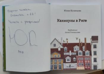 """Юлия Кузнецова """"Каникулы в Риге""""..."""