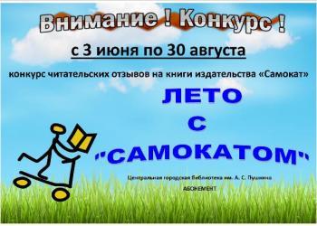«Лето с «Самокатом» - конкурс читательск...