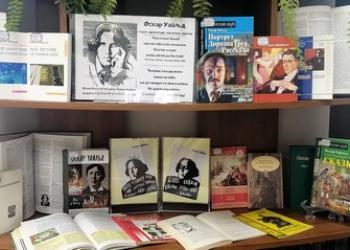 Вспоминаем Оскара Уайльда: книжно-иллюст...