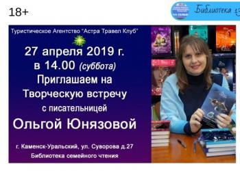 Уральская писательница Ольга Юнязова...