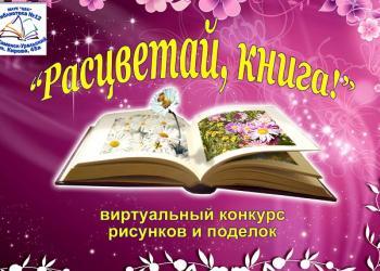 «Расцветай, книга!» - виртуальный конкур...