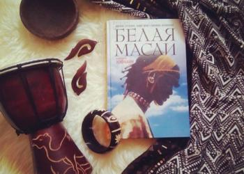 "Коринна Хофманн ""Белая масаи&quo..."