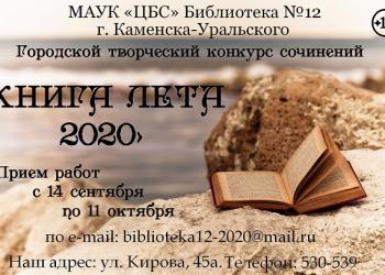 Городской творческий конкурс сочинений:.