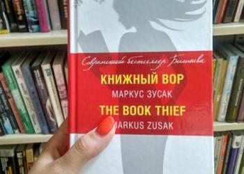 """Маркус Зусак """"Книжный вор""""."""