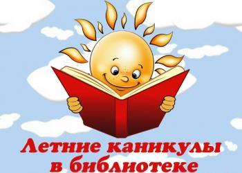 Летние каникулы в библиотеке...