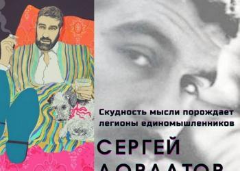 Сергей Довлатов...