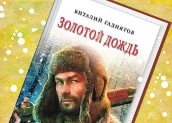 Виталий Гадиятов «Золотой дождь»...
